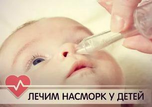 Лікування нежиті у дітей, як і чим лікувати нежить народними засобами