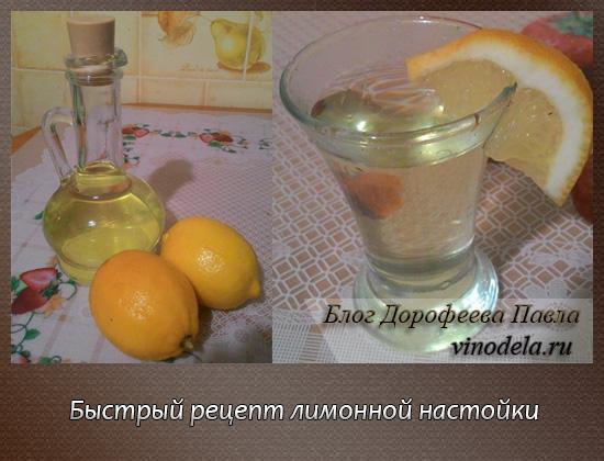 Лимонна настоянка на горілці, спирту або самогоні: рецепти