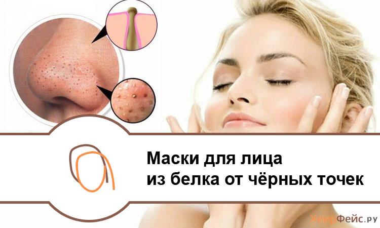 Маска для обличчя з яєчного білка в домашніх умовах