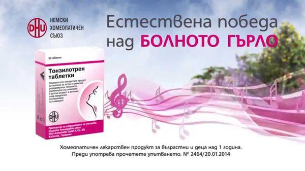 nstrukc ya z zastosuvannya tabletok tonzilotren dlya d tey pob chn d analogi 1 - Інструкція із застосування таблеток Тонзилотрен для дітей і побічні дії аналоги
