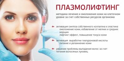 Плазмоліфтінг обличчя показання та протипоказання до проведення