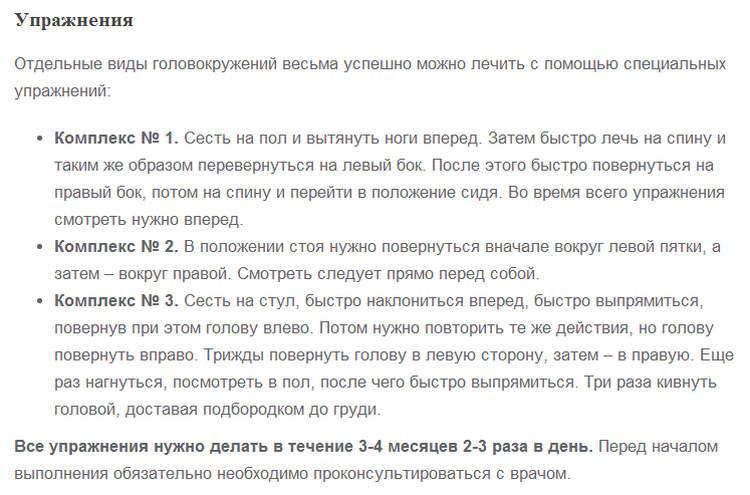 porushennya vestibulyarnogo aparatu l kuvannya narodnimi zasobami 1 - Порушення вестибулярного апарату лікування народними засобами