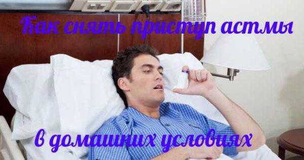 scho robiti pri napad astmi 1 - Що робити при нападі астми