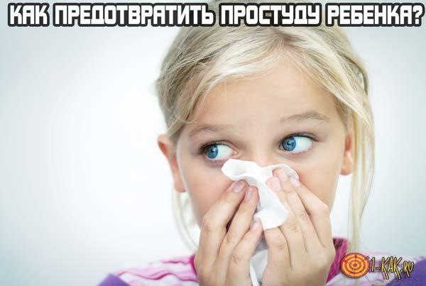 Що робити якщо дитина чхає і течуть соплі