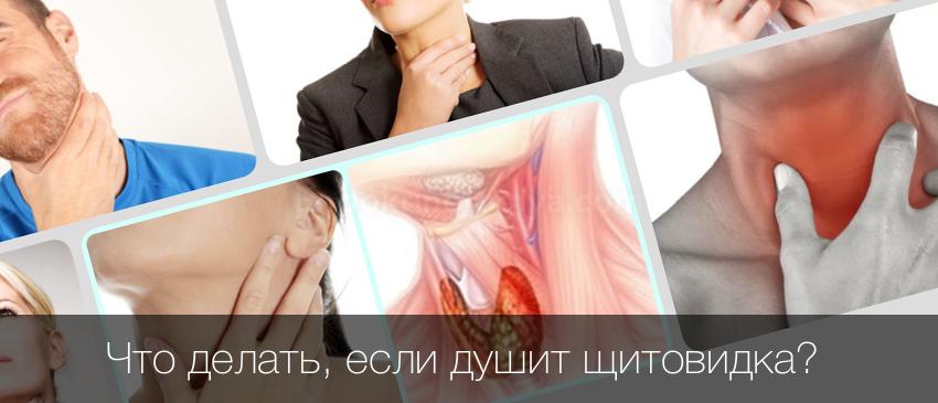 Що робити якщо душить щитовидка