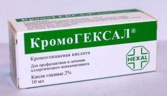 Спрей для носа від алергії кромогексал — Алергія