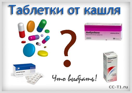 tabletki v d suhogo vologogo kashlyu odnochasno 1 - Таблетки від сухого і вологого кашлю одночасно