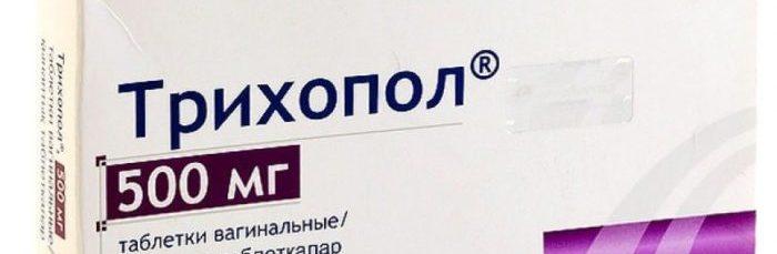 v d chogo l ku trihopol zh nok cholov k v 1 - Від чого лікує трихопол жінок і чоловіків