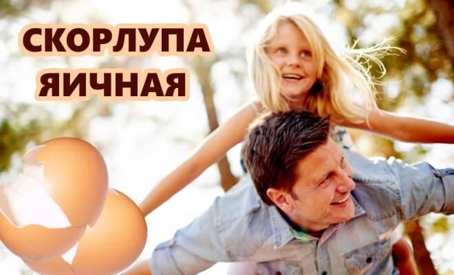 ya chna shkaralupa korist shkoda yak priymati v d alerg 1 - Яєчна шкаралупа: користь і шкода, як приймати від алергії
