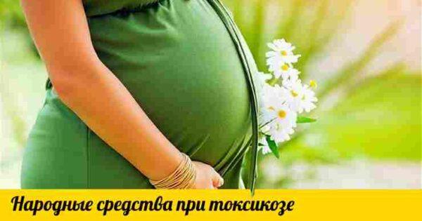 Як позбутися від токсикозу при вагітності