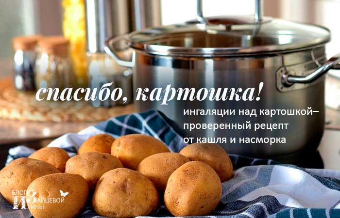 Як правильно дихати над картоплею при кашлі