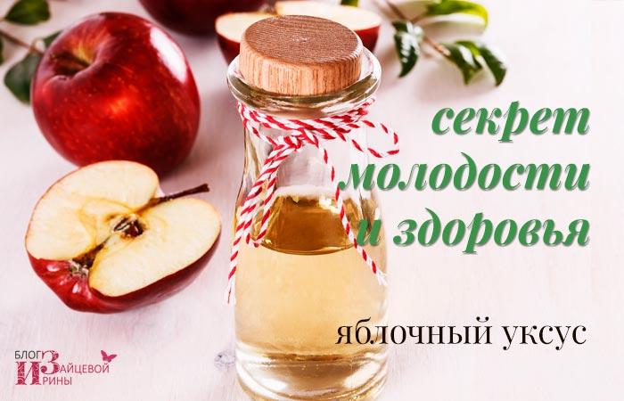 yak pravil no piti yabluchniy ocet dlya shudnennya yogo korist shkodu dlya organ zmu 1 - Як правильно пити яблучний оцет для схуднення, його користь і шкода для організму