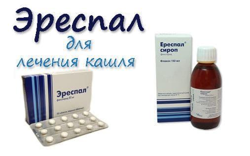 Як правильно приймати препарат Эреспал дітям і дорослим