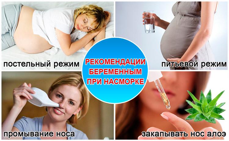 Як прибрати закладеність носа при вагітності
