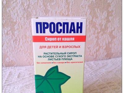 yak robiti ngalyac z prospanom 1 - Як робити інгаляції з Проспаном