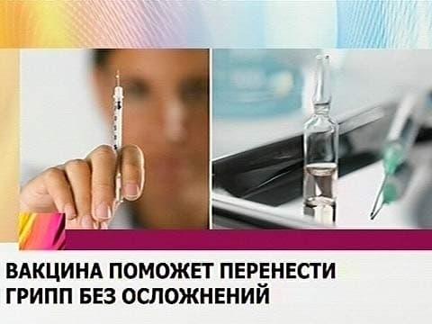 yak vibrati vakcinu v d gripu 1 - Як вибрати вакцину від грипу
