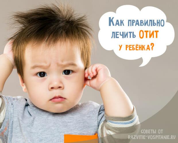 yak viznachiti vil kuvati v rusniy otit u ditini 1 - Як визначити і вилікувати вірусний отит у дитини