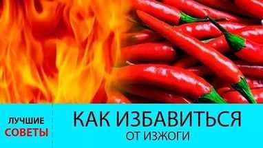 zas b v d pech narodn ta aptechn dlya l kuvannya v domashn h umovah 1 - Засіб від печії народні та аптечні для лікування в домашніх умовах