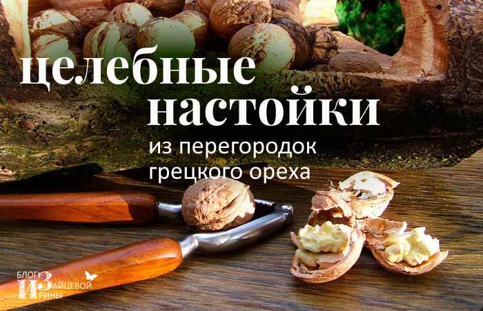zastosuvannya nastoyanki z peregorodki volos kogo gor ha 1 - Застосування настоянки з перегородки волоського горіха