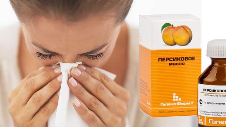 zastosuvannya persikovo ol pri zahvoryuvannyah nosa 1 - Застосування персикової олії при захворюваннях носа