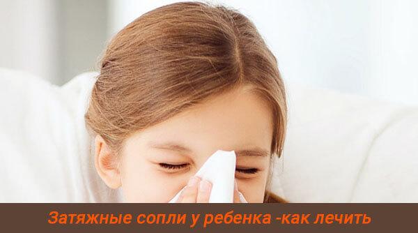 zhovt sopl u ditini chim l kuvati gust sopl u novonarodzhenogo 16 - Жовті соплі у дитини (Чим лікувати густі соплі у новонародженого)